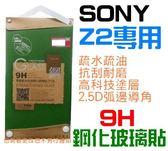 SONY Z2 鋼化玻璃貼 滿版 D6503 保護貼 9H 超硬度 0.3mm 極薄 公司貨【采昇通訊】