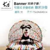 *WANG*K.1寵物家具《Banner班納子爵》可提式睡床沙發 折疊自動收納 小型犬適用