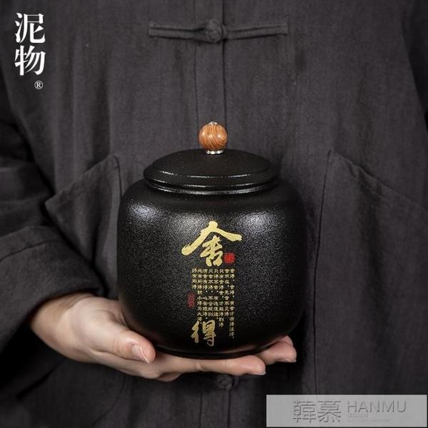 陶瓷茶葉罐子大號半斤裝存茶罐儲存罐家用紅綠茶普洱茶儲茶罐  母親節特惠