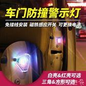 汽車LED車門警示燈安全防撞防追尾燈開門燈爆閃感應燈改裝免接線   『歐韓流行館』