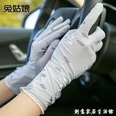 夏季遮陽短款手套女士開車透氣防滑觸摸屏防曬冰絲袖套長手套薄款