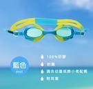 造型兒童泳鏡~超防水/防霧~戲水游泳必備蛙鏡~藍色