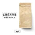 巴西金黃日曬咖啡豆-產區特選(900g)|咖啡綠.大眾