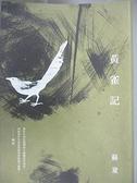 【書寶二手書T4/一般小說_GHG】黃雀記_蘇童TONG ZHONGGUI(童忠貴)