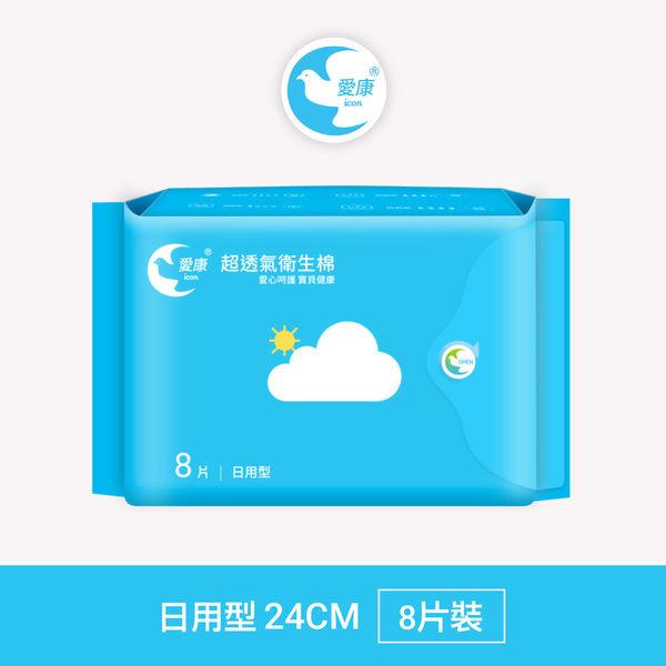 愛康衛生棉 - 日用型|39-42元