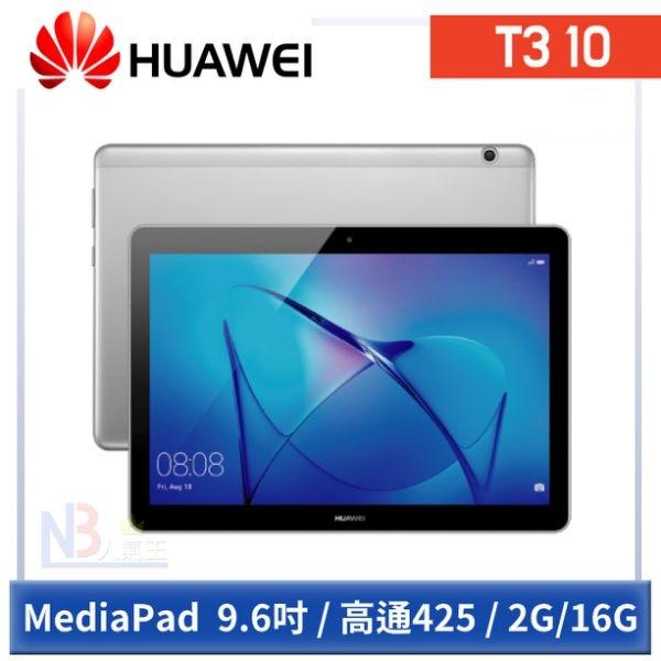 Huawei MediaPad T3 10 【送專用皮套+保護貼+觸控筆】 9.6吋 高通425 LTE版 (2G/16G)
