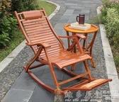 躺椅 搖椅 竹搖椅 休閒躺椅逍遙椅中老年人陽台懶人靠背午休實木乘涼椅  DF 維多