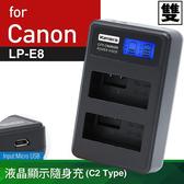 Kamera佳美能 液晶雙槽充電器for Canon LP-E8 (一次充兩顆電池) 行動電源也能充