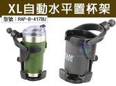 【尋寶趣】XL自動水平置杯架 飲料架 RAM車架 汽車/重機/機車/自行車支架 固定架 水壺架 RAP-B-417BU