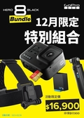 12月限定 GoPro Hero 8 Black 極限運動攝影機機+電池1顆+SHORTY+頭綁+32G卡 (台灣公司貨)
