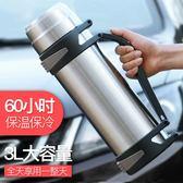 熱水瓶 304不銹鋼超大容量家用保溫壺3000ml杯便攜大號暖水瓶戶外旅行3升【中秋節】