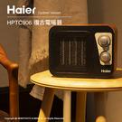 ★24期免運★Haier 海爾 HPTC906 復古電暖器 黑+木紋 電暖機 暖風機 保暖 輕巧 公司貨★薪創數位