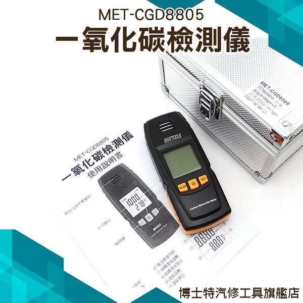 《博士特汽修》 一氧化碳檢測儀 氣體濃度 溫度讀數 單位 最大值 平均值 一氧化碳偵測器 MET-CGD8805