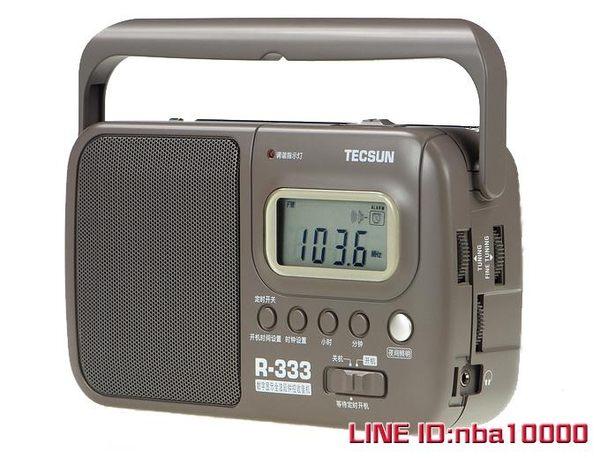 收音機Tecsun/德生 R-333 數字顯示多波段鐘控收音機 MKS摩可美家