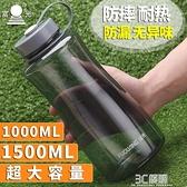 大容量塑料杯子便攜防漏耐熱太空杯夏天戶外防摔水杯運動水壺 3C優購