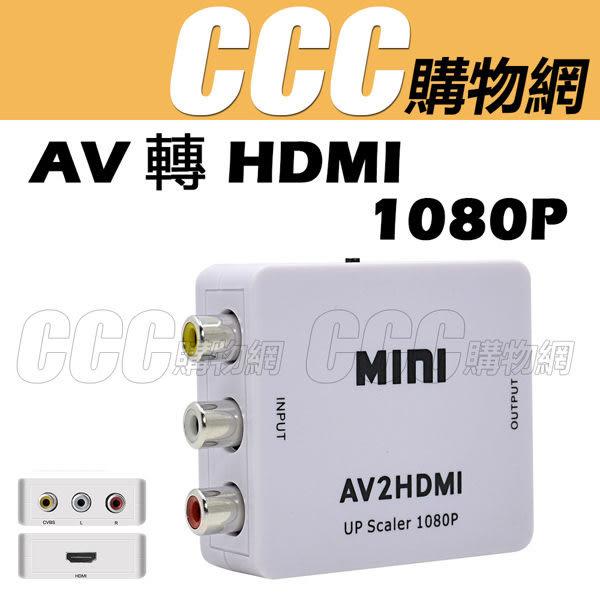 AV轉HDMI 1080P 轉接盒 AV轉換器 超穩定 專業版