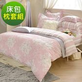 義大利La Belle《薔薇香韻》雙人純棉床包枕套組