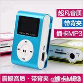MP3學生隨身聽少女心迷你小巧小型音樂聽歌有屏便攜式P3播放器 生活樂事館
