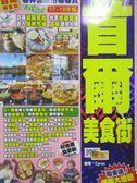 【書寶二手書T1/旅遊_MPE】首爾美食街(17-18年版)-巷弄滋味市場尋寶Easy GO!_Cyrus
