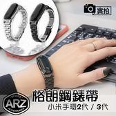 ﹝格朗鋼錶帶﹞小米手環3/小米手環2 專屬不鏽鋼錶帶 MIJOBS 金屬替換錶帶腕帶 三珠替換帶 ARZ