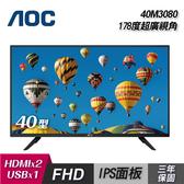 【AOC】40吋FHD液晶顯示器+視訊盒 40M3080(含運無安裝)