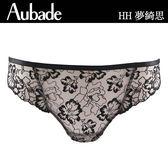 Aubade-夢綺思S-L刺繡蕾絲丁褲(黑)HH