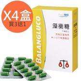 FucoHiQ 藻衡糖 90粒/盒 買3送1 共4盒 小分子褐藻醣膠 平衡配方 全素 (公司正貨)
