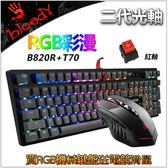 消暑價【Bloody】雙飛燕 2代光軸RGB機械鍵盤(紅軸)  買B820R - 贈 編程控健寶典+T70電競滑鼠