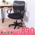 凱堡 健康鋼網背扶手辦公椅/電腦椅 書桌...