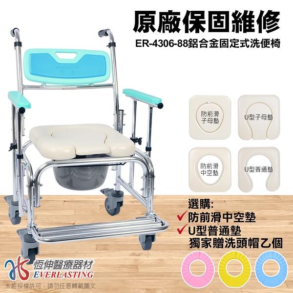 【恆伸醫療器材】ER-4306-88 鋁合金 有輪洗澡便椅 扶手可調高低 (坐墊4選1)