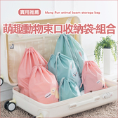 ✭慢思行✭【Y070】萌趣動物束口收納袋(組合) 旅行 出差 整理 分類 打包 抽繩 行李 防塵 便攜