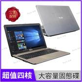 華碩 ASUS X541NA 黑/銀 480G SSD 全固態特仕版【N4200/15.6吋/四核心/超值文書機/Win10/Buy3c奇展】X541 X541N