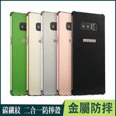 三星 Note8 金屬防摔殼 二合一 全包覆 硬殼 手機殼 保護殼 磨砂殼 碳纖紋 H6