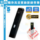 ifive 五元素 1080P隨身高畫質錄影錄音筆-CM580 (一鍵錄影、錄音超方便)★贈16G記憶卡★
