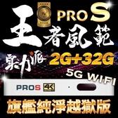 2020 全新安博盒子PROS【2G+32G 旗艦越獄版】官方正品 安心負責 現貨開發票