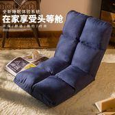 【無糖】懶人沙發榻榻米可折疊靠背椅單人