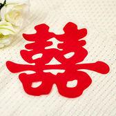 婚禮喜慶用品 囍洋洋 靜電喜字貼紙(小)