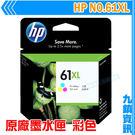 九鎮資訊 HP 61XL 彩色 原廠墨水匣 3050/3000/2050/2000/1050/1000