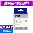 【愛普生 EPSON 標籤帶】 LK-3TKN 透明底金字標籤帶9mmx9M