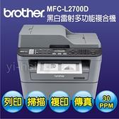 Brother MFC-L2700D 黑白雷射自動雙面列印傳真複合機(原廠公司貨)