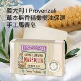 義大利 I Provenzali 草本無香精橄欖油保濕手工馬賽皂 150g 【YES 美妝】