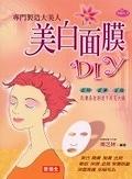 二手書博民逛書店 《美白面膜DIY》 R2Y ISBN:9867756398│簡芝妍