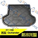 【一吉】07-13年 舊 Outlander 防水托盤 /EVA材質/ outlander防水托盤 outlander後車廂墊 車廂墊