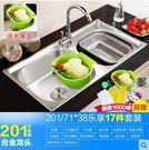 尚動廚房304不銹鋼水槽雙槽套餐 一體成型加厚拉絲 洗菜盆洗碗池【71*38】