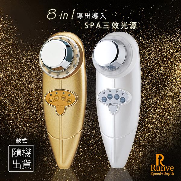 【Runve嫩芙】八合一導出導入活膚美顏器光療機(ARBD-8718)(贈黃金美顏T棒)