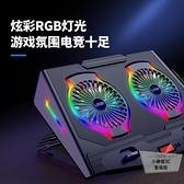 筆電散熱器底座靜音降溫風扇散熱托架【小檸檬3C】