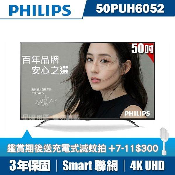 ★送2好禮★PHILIPS飛利浦 50吋4K UHD聯網液晶顯示器+視訊盒50PUH6052