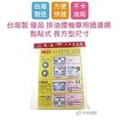 免運【用昕】【3件組】台灣製 優品 排油煙機專用過濾網 黏貼式 長方型尺寸/(1件1入)