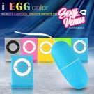 i-EGG-我的顏色我做主 50頻防水靜音遙控跳蛋-藍