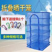新款折疊曬魚網防蠅籠漁網曬魚干籠曬干網晾曬蔬菜網干燥網干貨igo